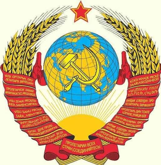 ussa-national-emblem